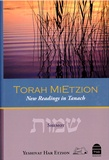 Torah_MiEtzion_Shemot_cover-web