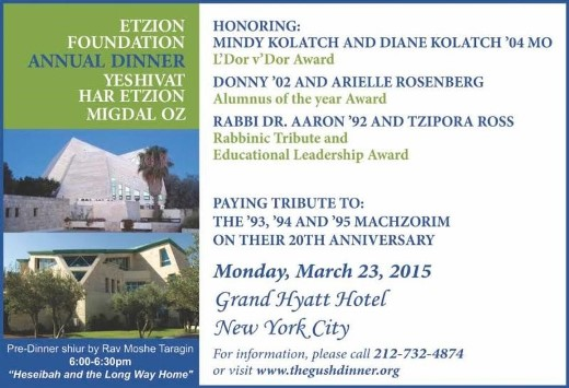 EtzionFoundationDinner2015withpre dinner shiur web